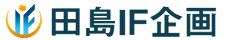 浜松市でWEBサイト開発なら   田島IF企画